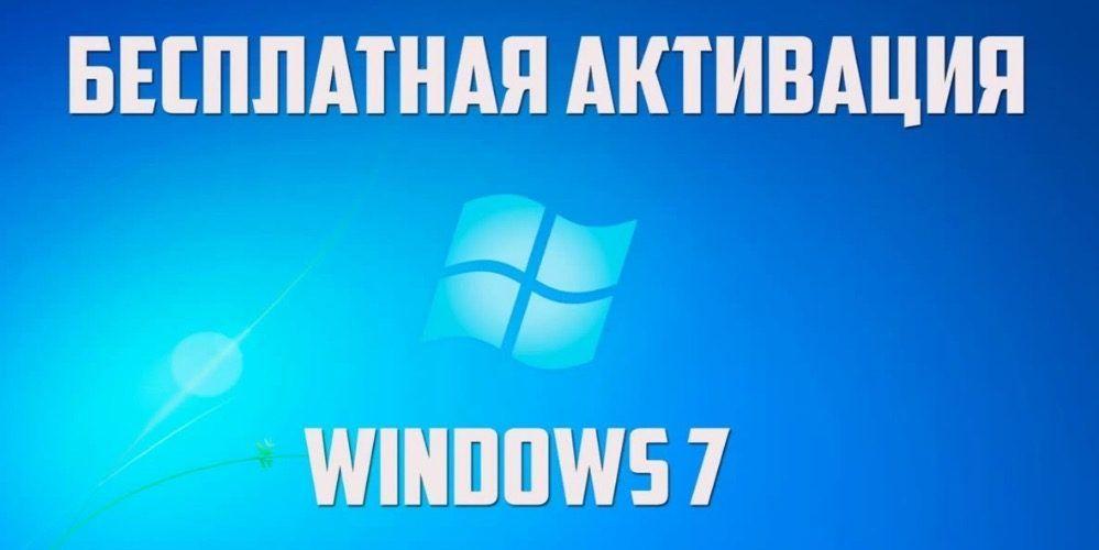 aktivaciya-windows-7