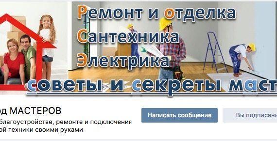 gorod-masterov-vkontakte