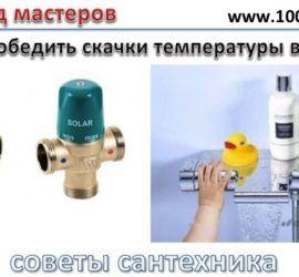 Как не ошпариться в душе - решение проблемы давления воды - Советы по сантехнике на Город мастеров