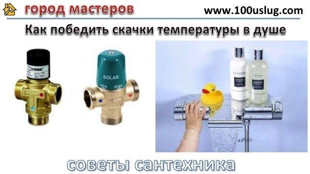 kak-ne-oshparitsya-v-dushe
