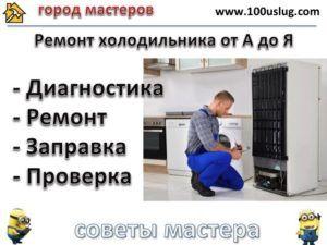 Подборка видео по ремонту холодильника