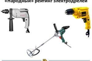 """""""Народный"""" рейтинг электродрелей"""