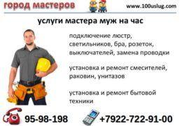 """Услуги """"Муж на час"""" в Челябинске"""
