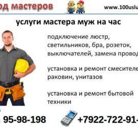 """Услуги """"Муж на час"""" в Челябинске-Город мастеров"""