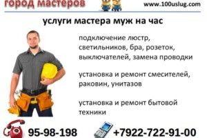 uslugi-muzh-na-chas-v-chelyabinske
