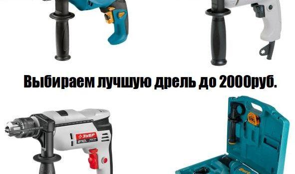 электродрели 2018 года