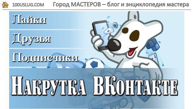 Как раскрутить группу ВКонтакте бесплатно почти8230🔴 Как раскрутить группу ВКонтакте бесплатно почти