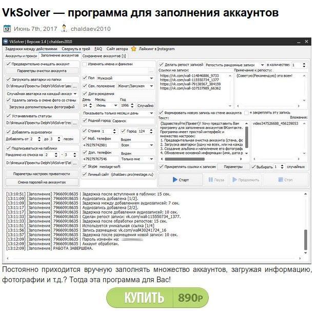 Как раскрутить группу ВКонтакте бесплатно, почти...