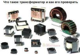 Что такое трансформатор и как его проверить