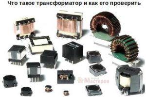 Что такое трансформатор и как его проверить - ремонт бытовой техники советы по электрике на Город мастеров 1