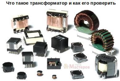 Что такое трансформатор и как его проверить🔴 Что такое трансформатор и как его проверить