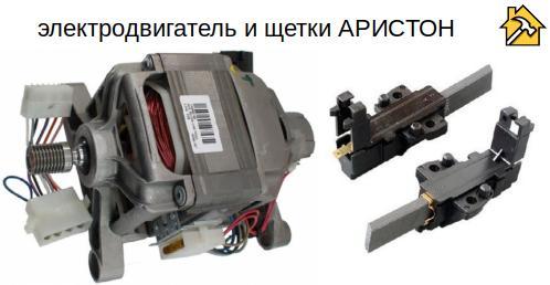 электродвигатель и щетки АРИСТОН