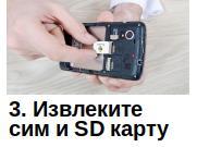 """Утонул смартфон - надежный способ реанимации """"утопленника"""""""