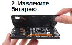 извлечь аккумулятор 🔴 Утонул смартфон надежный способ реанимации утопленника