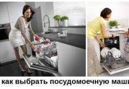 как выбрать посудомоечную машину – советы мастера