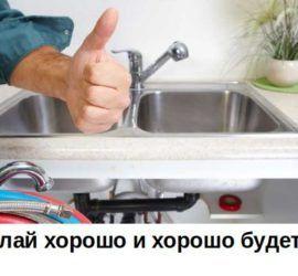 реклама советы домашнего мастера Советы по сантехнике на Город мастеров