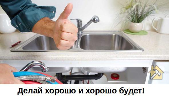 sovety-opytnogo-santekhnika