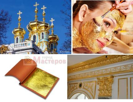 Сусальное золото – где оно используется
