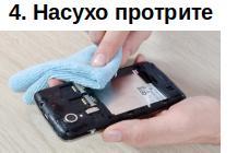 вытерите телефон 🔴 Утонул смартфон надежный способ реанимации утопленника