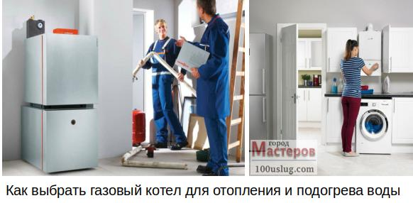 4 секрета – Как выбрать газовый котел для дома или квартиры