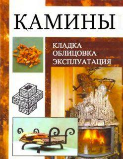 Библиотека мастера - самострой
