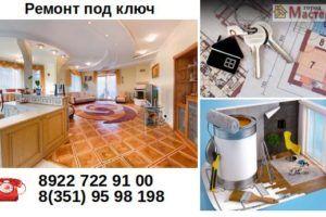 remont-pod-klyuch-chelyabinsk