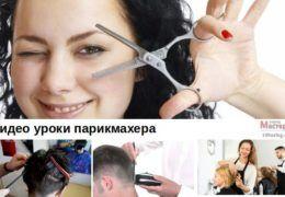 Видео уроки парикмахера – как стричь правильно