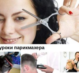 Видео уроки парикмахера - как стричь правильно - Лайфхак - хитрости и неожиданные советы советы домашнего мастера на Город мастеров 1