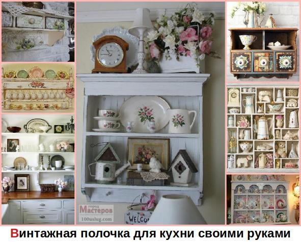 vintazhnaya-polka-na-kuhnyu