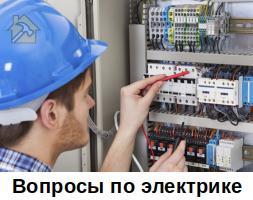 вопросы по электрике