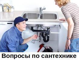 voprosy-po-santekhnike