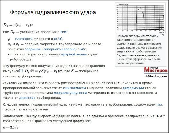 увеличение давления при гидравлическом ударе определяется в соответствии по формуле