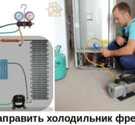 Как заправить холодильник фреоном своими руками - ремонт бытовой техники на Город мастеров 1