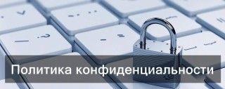 Политика конфиденциальности🔴 Политика конфиденциальности