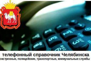 телефоны экстренных служб Челябинска