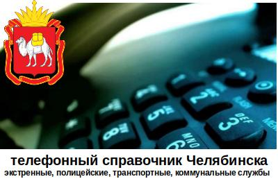 telefonnyj-spravochnik-chelyabinska