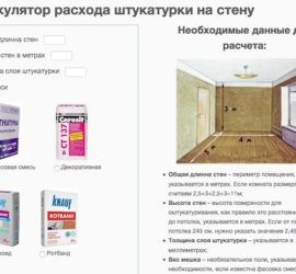 Расчет штукатурки для стен калькулятор онлайн - Калькулятор онлайн Самострой - строим дом своими руками на Город мастеров