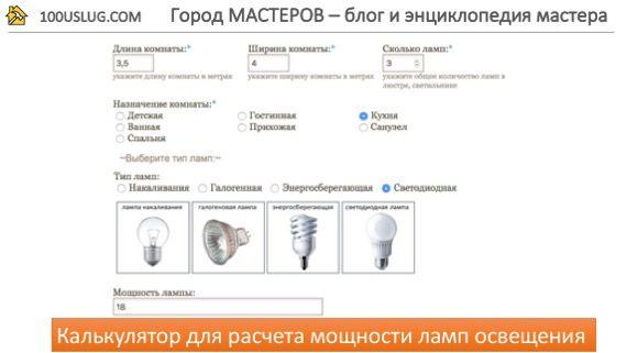 Калькулятор для расчета мощности ламп освещения