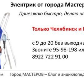 услуги электрика в Челябинске