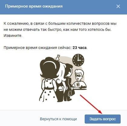 Отзывы о техподдержке вконтакте — оттянись по полной!