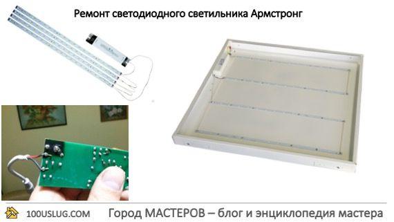 Ремонт светодиодного светильника армстронг🔴 Ремонт светодиодного светильника армстронг