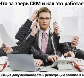 Организация документооборота и регистрацию звонков в офисе