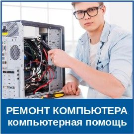 РЕМОНТ КОМПЬЮТЕРА компьютерная помощь