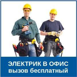 Вызвать электрика в офис Челябинск