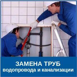 ЗАМЕНА ТРУБ водопровода и канализации