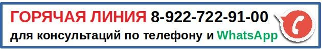 Бесплатная горячая линия для  консультаций по телефону и whatsapp 79227229100