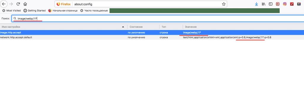 mozilla Firefox - Как запретить сохранять картинки в формате Webp