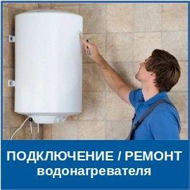 подключить водонагреватель Челябинск