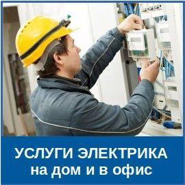 услуги электрика Челябинск