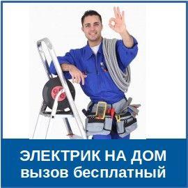 Вызвать электрика на дом Челябинск